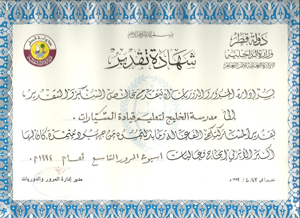 Cert92g 1992 appreciation certificate from traffic dept spiritdancerdesigns Gallery